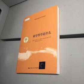 哲学课:科学哲学是什么/亚历山大伯德 (Alexander Bird) 【一版一印 库存新书  自然旧  正版现货  实图拍摄 】