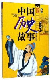 J中国历史故事-隋―清