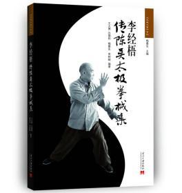 李经梧传陈吴太极拳械集(第2版)