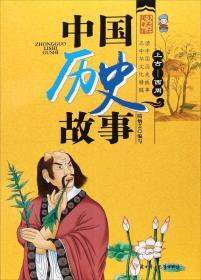 J中国历史故事-上古―西周