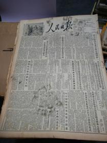 人民日报1955年12月--《缺第一期;每页左侧书口处有2厘米长裂口不缺肉》