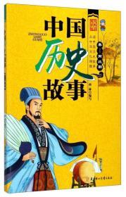 J中国历史故事-秦―南北朝