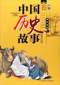 J中国历史故事-春秋战国