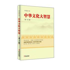 嘉言篇-中华文化大智慧 罗英桓 华文出版社 9787507542585