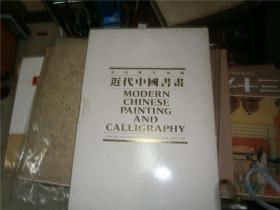 求知雅集珍藏近代中国书画   1987年 精装本