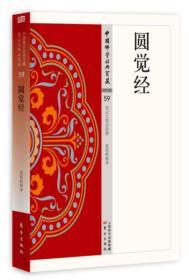 中国佛学经典宝藏:圆觉经
