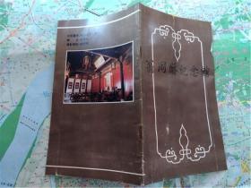 翁同苏纪念馆 (有世系简表一张)印数2000册