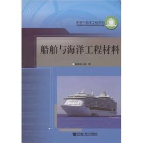 船舶与海洋工程材料姜锡瑞哈尔滨工程大学出版社9787810730334