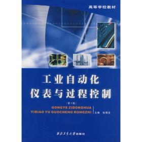 工业自动化仪表与过程控制(第4版)张根宝 9787561216866