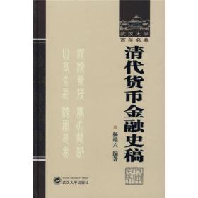 (精)武汉大学百年名典:清代货币金融史稿武汉大学杨端六9787307054639