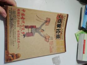 百家论坛2008.11