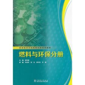 超超临界火电机组培训系列教材  燃料与环保分册