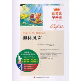 读名著 学英语 柳林风声