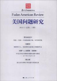 美国问题研究(2015/1 总第二十辑)