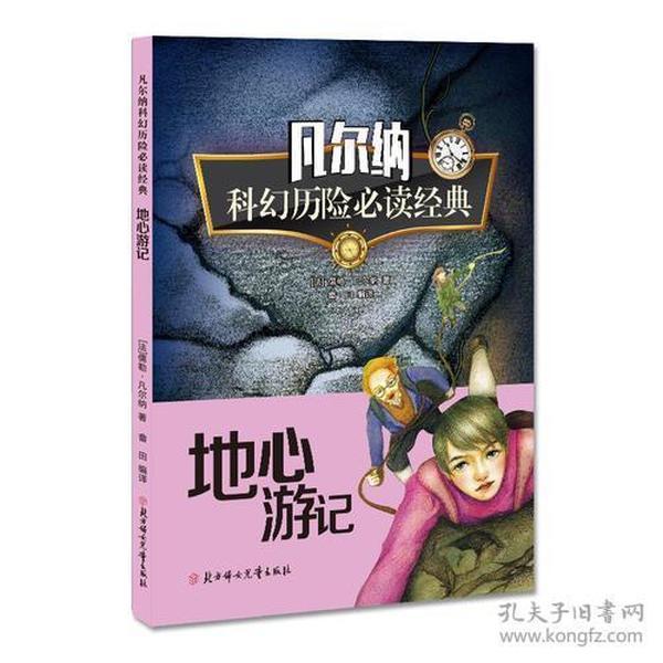 凡尔纳科幻历险必读经典:地心游记9787558504839(180095)
