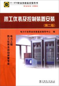 热工仪表及控制装置安装