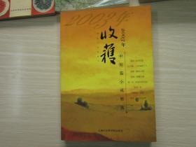 2003年收获中短篇小说精选 程永新, 王彪编