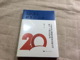 上海高校后勤服务股份有限公司成立二十周年回忆录 16开全新未拆封.