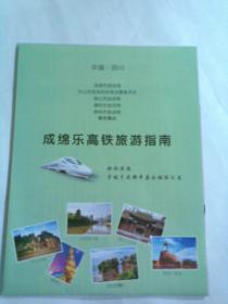 成绵乐高铁旅游指南图(一大张折叠)