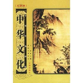 中华文化十万个为什么——文学卷