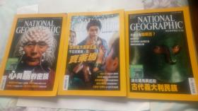 NATIONAL GEOGRAPHIC 国家地理杂志 中文版【2005年第1、2、3月号 】3本合售   F3699