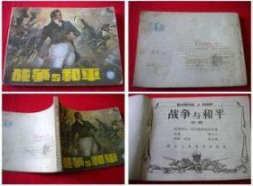 《战争与和平》中册。浙江1984.6二印,397号,外国连环画