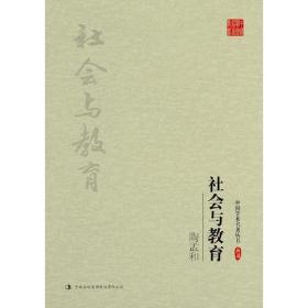 中国学术名著丛书:社会与教育