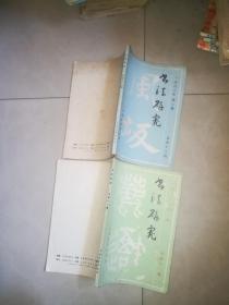 书法研究1983年 1  2  3   +书法研究 第五辑     4本合售