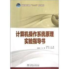 """普通高等教育""""十二五""""規劃教材 計算機操作系統原理實驗指導書"""