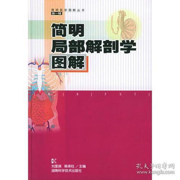 简明局部解剖学图解——简明医学图解丛书