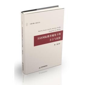 汉语国际教育视角下的方言与民俗