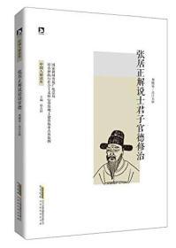 中国人格读库:张居正解说士君子管德修治