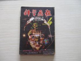 科学画报1990年第4期【408】