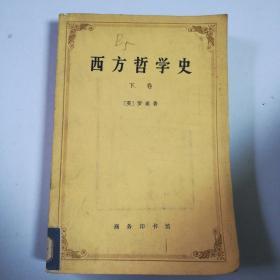 西方哲学史(下卷)馆