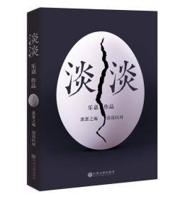 淡淡(乐嘉蛋碎后浴火重生、极具雄心之作!)