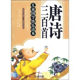儿童国学快乐读本(全8册)