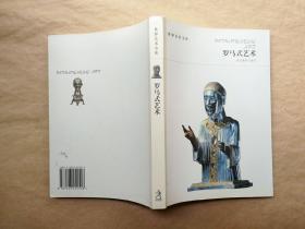 世界艺术宝库 罗马式艺术 王琳  著(2003年1版1印)全铜版纸精致印刷