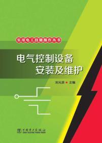 电气控制设备装置及保护 专著 刘光源主编 dian qi kong zhi she bei an zhuang ji wei h
