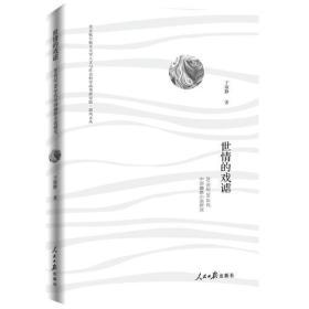 世情的戏谑:20世纪30年代中国幽默小说研究