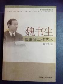 魏书生班主任工作艺术(本书是著名教育家魏书生先生多年教育改革成果和执教经验的全面展示和系统总结。)