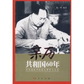 亲历共和国60年:历史进程中的重大事件与决策