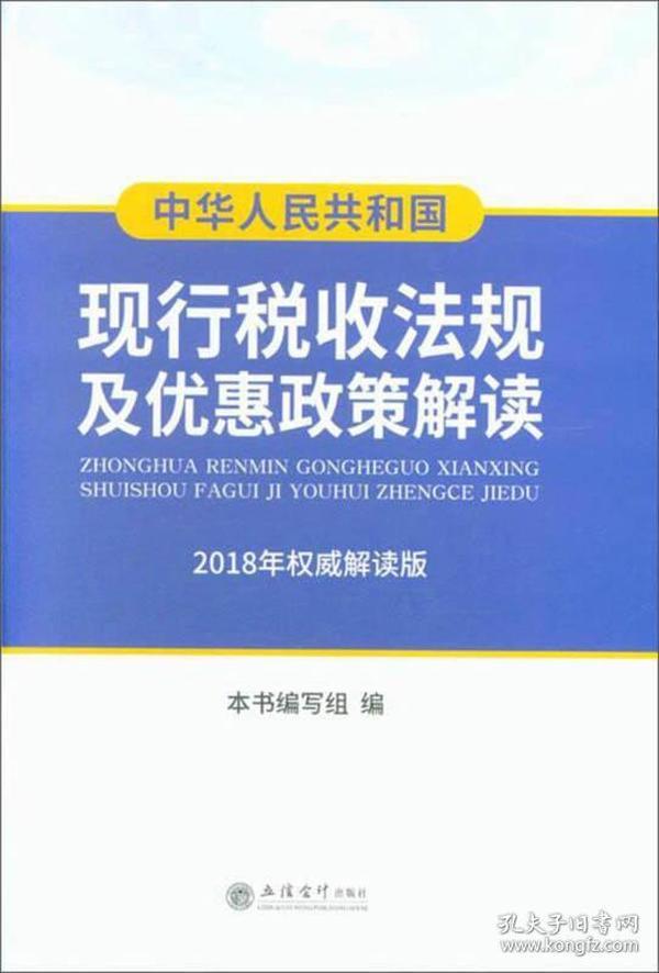 中华人民共和国现行税收法规及优惠政策解读:2018年权威解读版