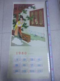 1980年年画,王叔晖作,听琴,写西厢记故事 【3】 尺寸77cm 34.5cm