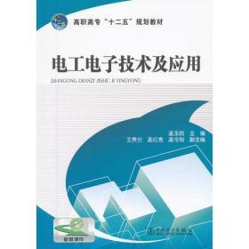 电工电子技术及应用