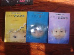 中国儿童奥林匹克方案: 让孩子思维敏捷 + 让孩子爱学习 + 走进孩子内心深处【3本合售】