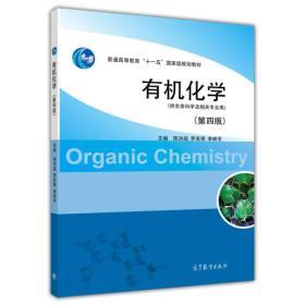 有机化学 陈洪超,罗美明,李映苓 二手 高等教育出版社 9787040339