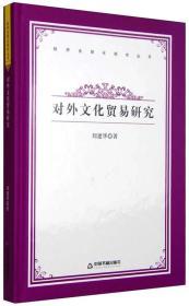 经济全球化研究丛书:对外文化贸易研究