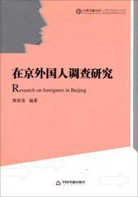 中国书籍文库:在京外国人调查研究