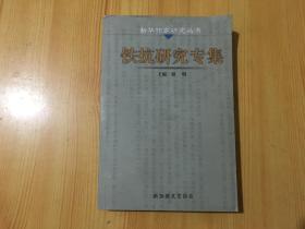 新华作家研究丛书  6    铁抗研究专集