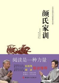 中华传统文化经典普及文库·颜氏家训
